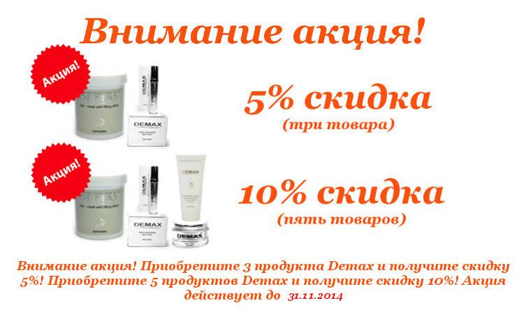 Приобретите 3 продукта Demax и получите скидку 5%! Приобретите 5 продуктов Demax и получите скидку 10%! Акция действует до 31.08.14.