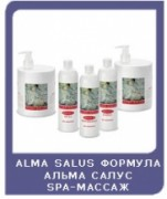 Alma Salus СПА массаж
