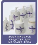 Body Massage Средства для массажа тела