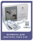Eye Формула для контура глаз