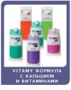 VIitamy Treatment c кальцием и витаминами