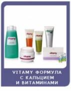 Vitamy Формула с кальцием и витаминами